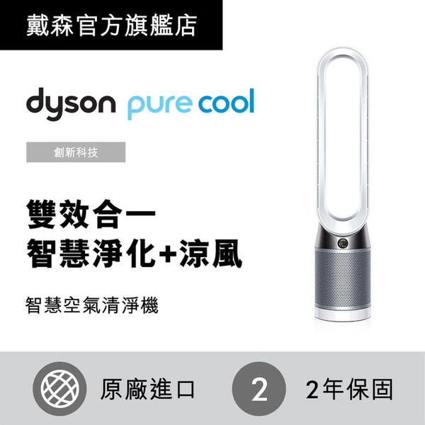 Dyson 戴森 Pure Hot+Cool Link 三合一 涼暖空氣 清淨機 HP03 (白銀色)