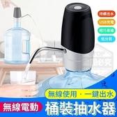 現貨 免飲水機 電動吸水器 無線電動桶裝抽水器