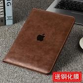 平板保護套 蘋果2018新款iPad保護套9.7寸a1893平板3mini2迷你4皮質殼子5Air1
