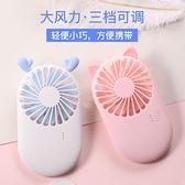 风扇-可充電usb小風扇迷你口袋小型電風扇寢室辦公室桌面手持隨身便攜式可愛