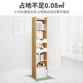 書架 書架置物架落地簡約窄縫小書櫃臥室角落多層家用客廳儲物收納架子LX 榮耀