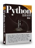 Python 技術者們:實踐! 帶你一步一腳印由初學到精通