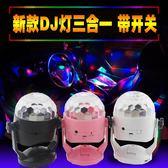 汽車DJ七彩燈車載KTV燈車內氛圍燈聲控led裝飾燈USB爆閃燈舞台燈 DF