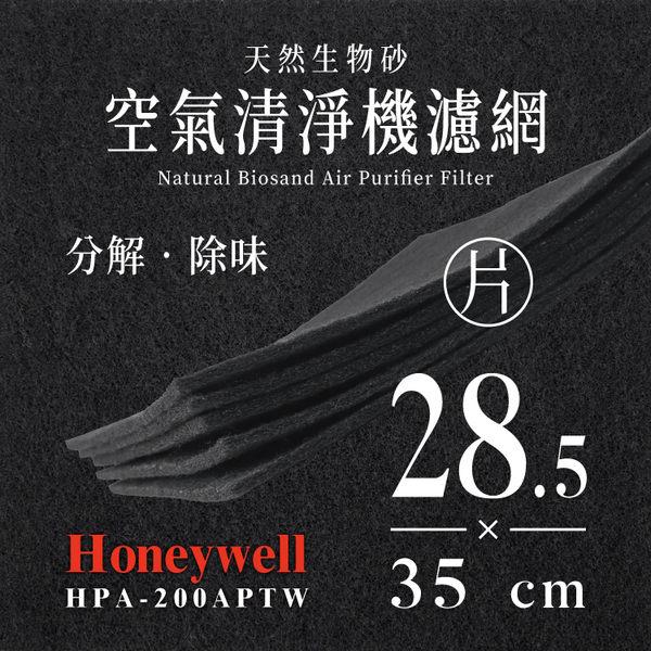 Honeywell - 空氣清淨機濾網 - HPA-200APTW ( 28.5x35cm / 片 )