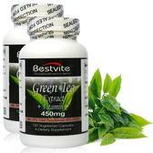 【美國BestVite】必賜力綠茶萃取膠囊+維生素C膠囊2瓶組 (120顆*2瓶)