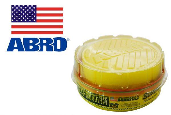 美國ABRO 黃金棕梠釉蠟 鐵氟龍配方 抗UV 抗鹹 柏油 雨水 保護愛車烤漆防止退色 輕鬆又好推