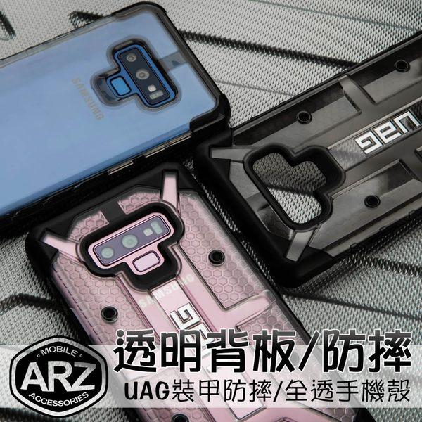 UAG 公司貨 耐摔認證 裝甲防摔殼 Note9 S10 Plus S10+ 全透手機殼 四角防護殼 Samsung N960 耐衝擊保護殼 ARZ