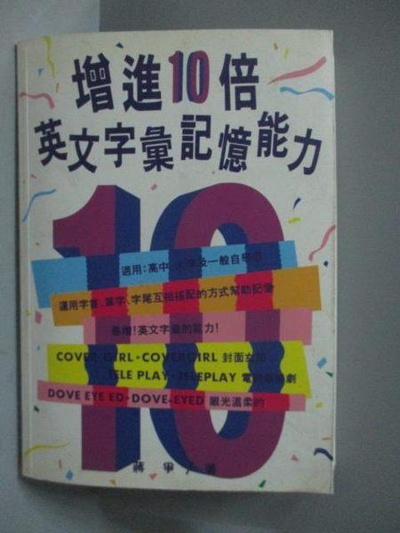 【書寶二手書T2/語言學習_KME】增進10倍英文字彙記憶的能力_蔣爭著
