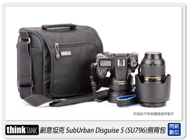 【24期0利率】thinkTank 創意坦克 SubUrban Disguise 5 城市旅行家 (SU796)