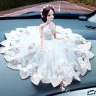 車載擺件  汽車擺件芭比娃娃婚紗創意車載擺件飾品可愛蕾絲紗裙車內裝飾禮品  ciyo黛雅