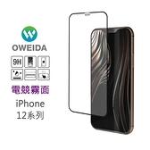 【南紡購物中心】Oweida iPhone 12 Pro Max 電競霧面 滿版鋼化玻璃貼 保護貼