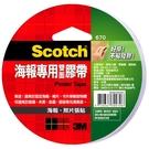 3M Scotch 海報專用雙面膠帶 24mmX12M