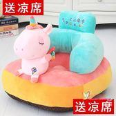 兒童沙發 寶寶學坐沙發椅防摔卡通可愛動物靠背幼嬰兒懶人學座椅兒童小沙發T 15色