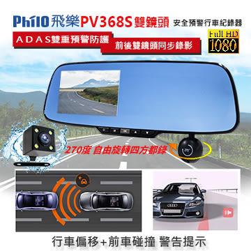 送16G+三孔點菸器【飛樂 Philo】 PV368S 4.3吋 前後雙鏡 可旋轉鏡頭270度 安全預警高畫質行車紀錄器