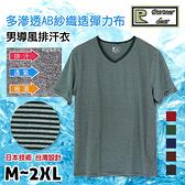 AB紗酷涼織造導風排汗衣 V領橫紋款 冰涼紗T恤
