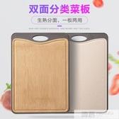 雙面分類菜板廚房切菜板 家用小案板黏板搟面板砧板竹菜板  中秋佳節 YTL