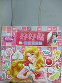 【書寶二手書T4/少年童書_NDG】好好貼貼紙遊戲書-迪士尼公主