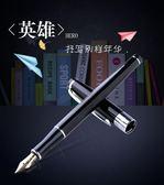 英雄鋼筆男女學生用成人練字美工筆彎頭書法禮盒裝