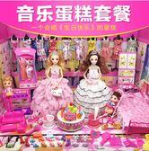 換裝芭比娃娃套裝大禮盒別墅城堡婚紗洋娃娃女孩公主過家家玩具   初見居家