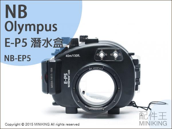 【配件王】現貨 NB公司貨 Olympus E-P5 相機潛水殼 防水盒