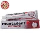 【Mentadent】美達淨牙膏 敏感性專用牙膏 SENSITIVE   紅色 100ml