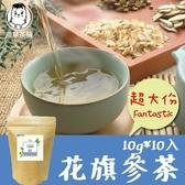 花旗蔘茶 (10gx10入/袋) 西洋蔘 粉光蔘 花旗參 人蔘 茶包 鼎草茶舖