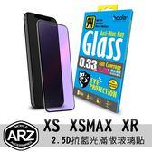 hoda 2.5D抗藍光 滿版玻璃保護貼 iPhone XS Max XR X 鋼化玻璃保護貼 iXs 6.5吋 螢幕保護貼 ARZ