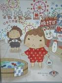 【書寶二手書T5/繪本_XCN】接接在日本2-日本不思議ㄋㄟ_接接