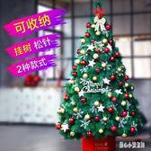 聖誕樹 松針圣誕樹1.5/1.8米套餐 豪華加密圣誕節裝飾彩燈發光 nm12647【甜心小妮童裝】