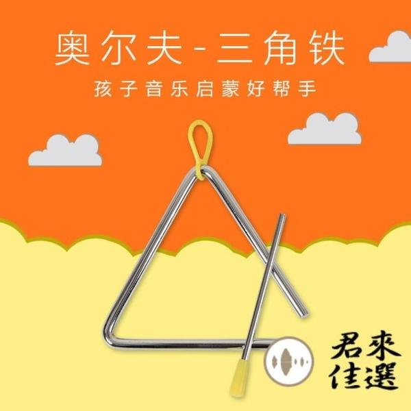 兒童三角鐵打擊樂器奧爾夫響鈴幼稚園音樂早教玩具【君來佳選】