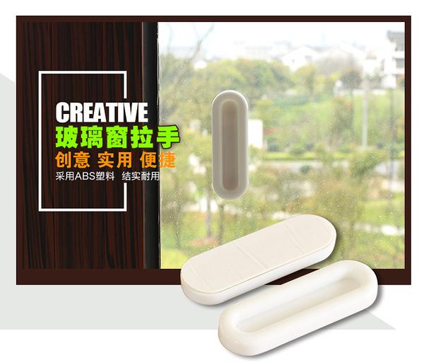 【H00900】多用途門窗開窗輔助拉手器 黏貼式窗戶安全門拉手 門窗輔開器 4個裝
