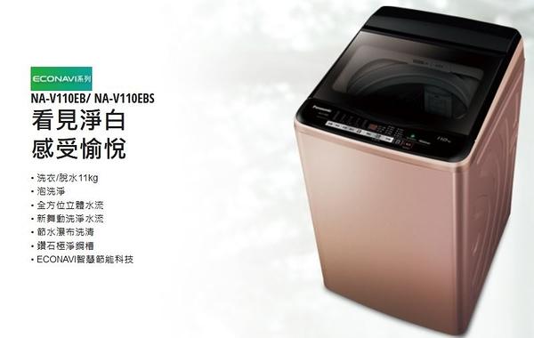 Panasonic 國際牌 11公斤變頻洗衣機 NA-V110EB-PN (玫瑰金) +安裝享安心保固