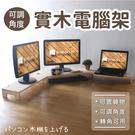 【L型/實木製】實木多功能架 鍵盤架 電...