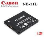 【台南/上新】公司貨 CANON NB-11L 原廠數位相機電池(裸裝)★採用全新電芯輸出電流穩定《免運費》