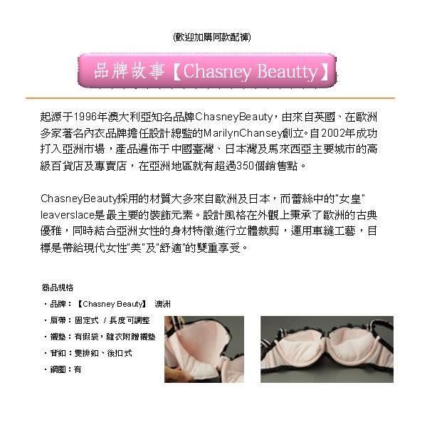 Chasney Beauty-凱特蕾絲B-D緞面內衣(深紫)