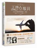 (二手書)王牌空服員:30000英呎夢想特訓,出發!