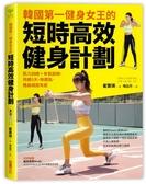韓國第一健身女王的短時高效健身計劃:肌力訓練+有氧鍛鍊,持續5天...【城邦讀書花園】