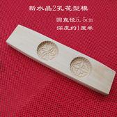 新2孔木質月餅模具印糕板面食模板        SQ7229『樂愛居家館』