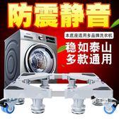 洗衣機底座波輪滾筒通用萬向輪托架增高可調墊腳架行動架子XW 特惠免運