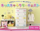 日本製*日本知名品牌 IRIS Hello Kitty 五層收納櫃^^KHG-555H