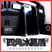 HTC 冰晶盾 4腳強化防摔殼 360度防護 E13ht D19 PLUS U19e U11 eyes/X10/M10/Desire 12/U12+ 保護殼