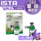 [ 河北水族 ] 伊士達 ISTA 《氣壓式》CO2單錶調節器(上開型)