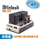 《麥士音響》 McIntosh 功率擴大機 後級擴大機 MC75