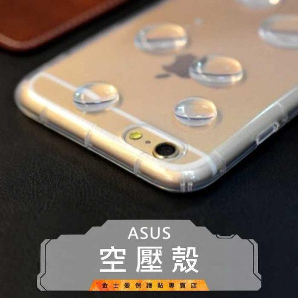 (金士曼) 空壓殼 防摔殼 保護殼 手機殼 ASUS Zenfone 5 5Q MAX Pro Plus M1 M2