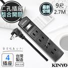 【KINYO】9呎2.7M 2P一開四插安全延長線(WLB-2149)台灣製造‧新安規