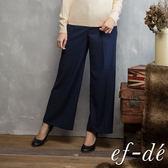 【ef-de】激安 復古風摺線長褲寬褲(黑/深藍)