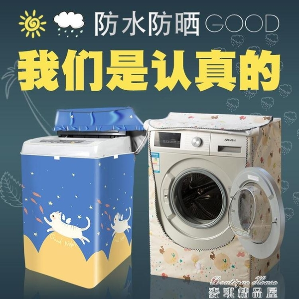 防塵罩 洗衣機罩防水防曬波輪上開全自動通用防塵套滾筒式小天鵝海爾蓋布 麥琪精品屋