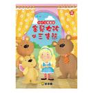 幼福  360°立體童話-金髮女孩與三隻熊