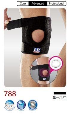 【宏海護具專家】 護具 護膝 LP 788 調整型膝關節護套 單一尺寸 (1個裝) 【運動防護 運動護具】