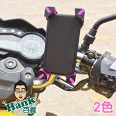 ★7-11限今日299免運★自行車手機支架 摩托車通用手機支架 機車 登山【H008】